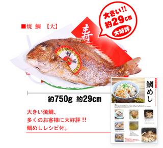 お食い初め 世田谷区 焼鯛